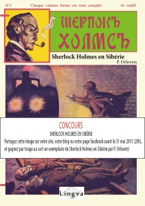 Holmes concours