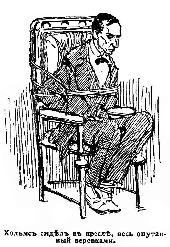 Holmes attaché