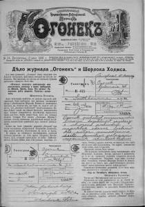 Огонек 1908-24_Page_03